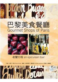 巴黎美食餐廳:老饕行程