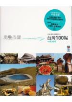 此生必遊台灣100點:中部,南部