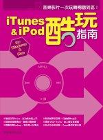 iTunes & iPod酷玩指南