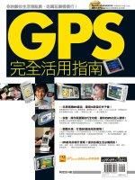 GPS完全活用指南