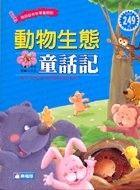 動物生態童話記 /