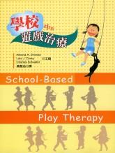 學校中的遊戲治療 /