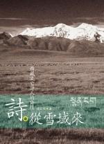 詩從雪域來:西藏流亡詩人的詩情