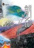 台灣的火山 /