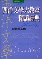 西洋文學大教室:精讀經典