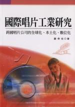國際唱片工業研究:跨國唱片公司的全球化、本土化、數位化