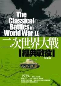 二次世界大戰經典戰役