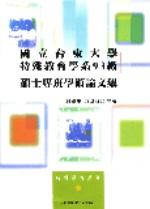 國立臺東大學特殊教育學系93級碩士專班學術論文集