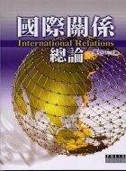 國際關係總論 = International relations