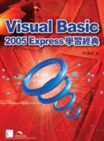 Visual Basic 2005 Express學習經典
