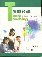 協同教學 =  Team Teaching : 基本概念.實務和研究 /
