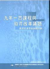 九年一貫課程與教育改革議題:教育社會學取向的分析