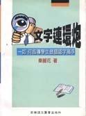 文字連環炮 :  如何指導學生做個認字高手 /