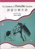 諺語分類手冊