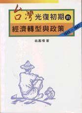 臺灣光復初期的經濟轉型與政策(19451947) /