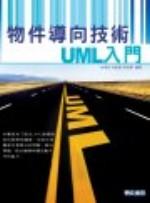 物件導向技術:UML入門