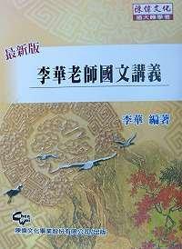 李華老師國文講義...