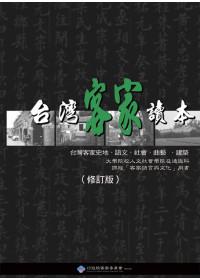台灣客家讀本 : 台灣客家史地、語文、社會、曲藝、建築