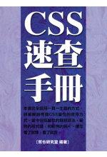 CSS速查手冊