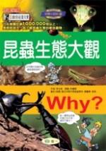 Why?昆蟲生態大觀