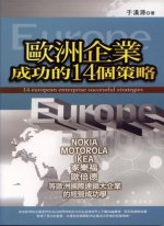 歐洲企業成功的14個策略