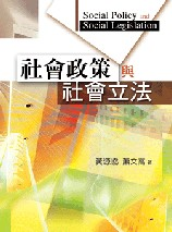 社會政策與社會立法 :  Social policy and social legislation /