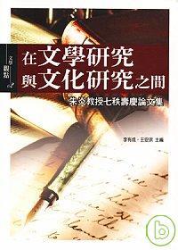 在文學研究與文化研究之間:朱炎教授七秩壽慶論文集