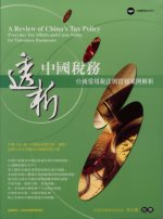 透析中國稅務:台商常用稅法與實務案例解析