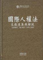 國際人權法 :  文獻選集與解說 /