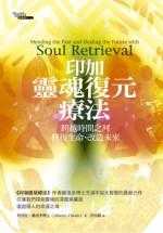 印加靈魂復元療法:跨越時間之河修復生命.改造未來