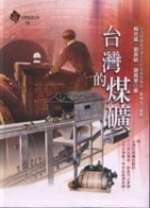 台灣的煤礦 /