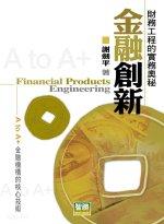 金融創新:財務工程的實務奧祕