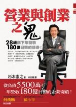 營業與創業之鬼:28歲創下年營收180億日幣的傳奇!