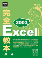 Excel 2003完全教本 /