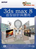 3ds max 8造型設計與應用 /