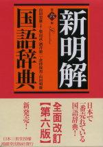 新明解國語辭典(第六版)
