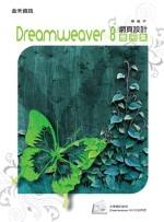 Dreamweaver 8網頁設計應用集 /