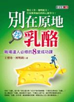 別在原地找乳酪:職場達人必修的8堂成功課