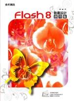 Flash 8動畫設計應用集