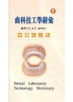齒科技工學辭彙