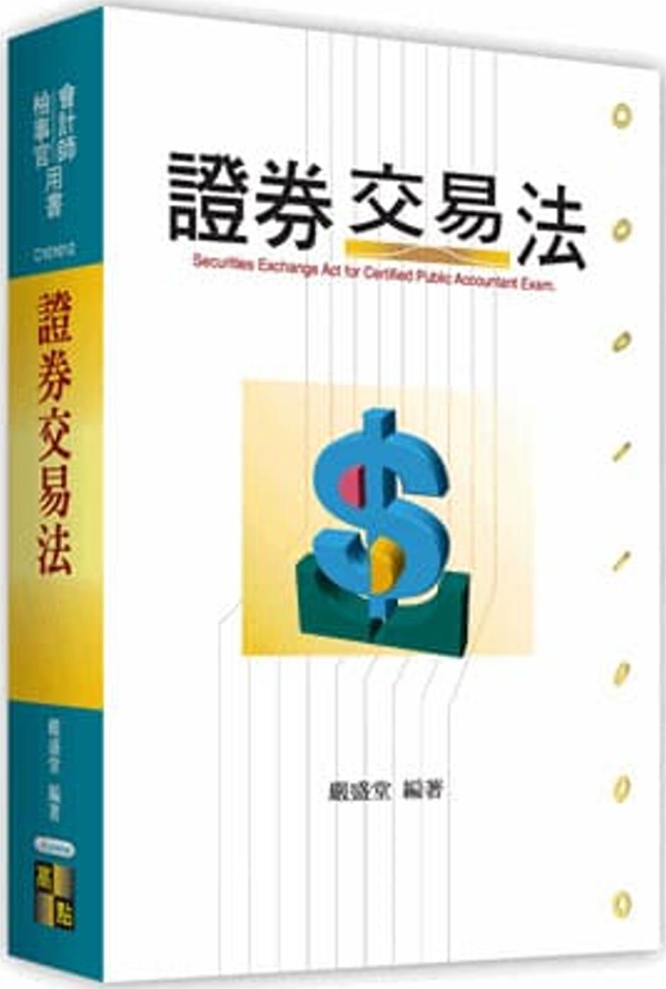 證券交易法