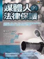 媒體人的法律保護
