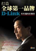 打造全球第一品牌 :  D-Link年年獲利的傳奇 /