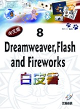 Dreamweaver, Flash and Fireworks 8中文版白皮書