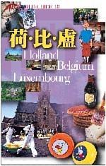 荷.比.盧 =  Holland.Belgium.Luxembourg /