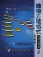 結構方程模式:理論與應用