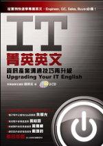 IT菁英英文:資訊產業溝通技巧再升級