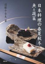 日本料理の春夏秋冬:魚&蔬菜