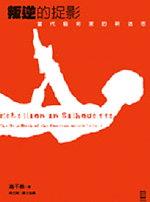 叛逆的捉影:當代藝術家的新迷思