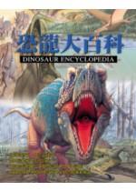 恐龍大百科